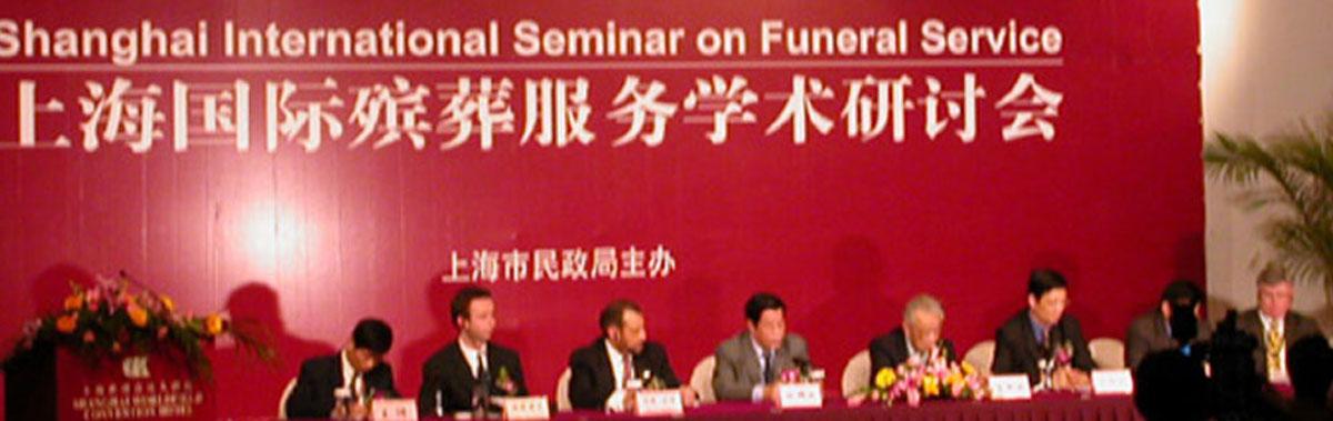 殯葬博覽會